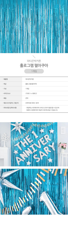 파티은박커튼 [폭1m/높이2m] 홀로그램 펄아쿠아 _partypang - 파티팡, 4,000원, 파티용품, 데코/장식용품