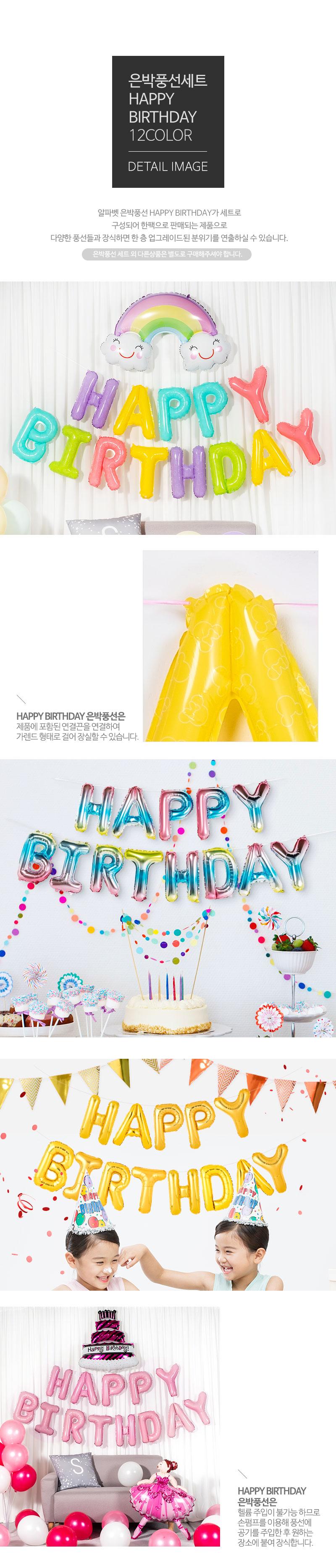 (원팩) 은박풍선세트 HAPPY BIRTHDAY 마카롱 _partypang - 파티팡, 5,800원, 파티용품, 풍선/세트