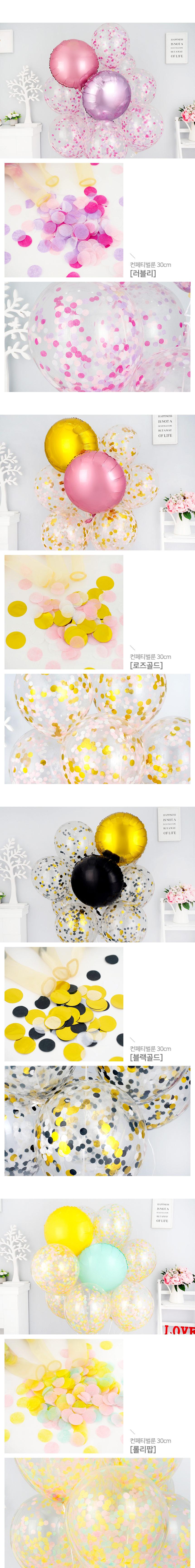 컨페티벌룬 30cm 레인보우 10입 _partypang - 파티팡, 4,800원, 파티용품, 풍선/세트