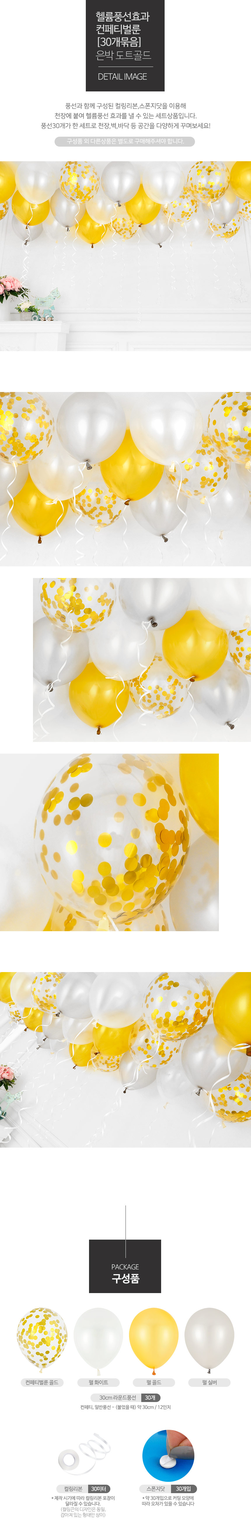 헬륨풍선효과 컨페티벌룬 은박 도트골드 [30개묶음] _partypang - 파티팡, 9,800원, 파티용품, 풍선/세트