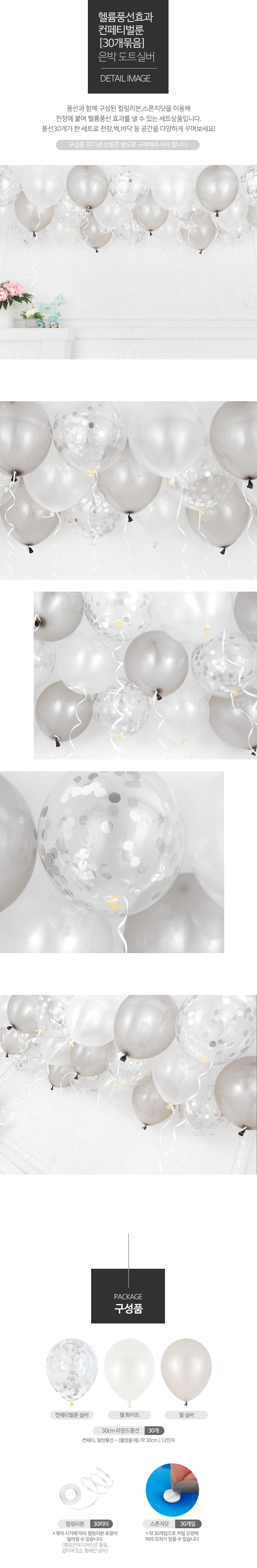 헬륨풍선효과 컨페티벌룬 은박 도트실버 [30개묶음] _partypang - 파티팡, 9,800원, 파티용품, 풍선/세트