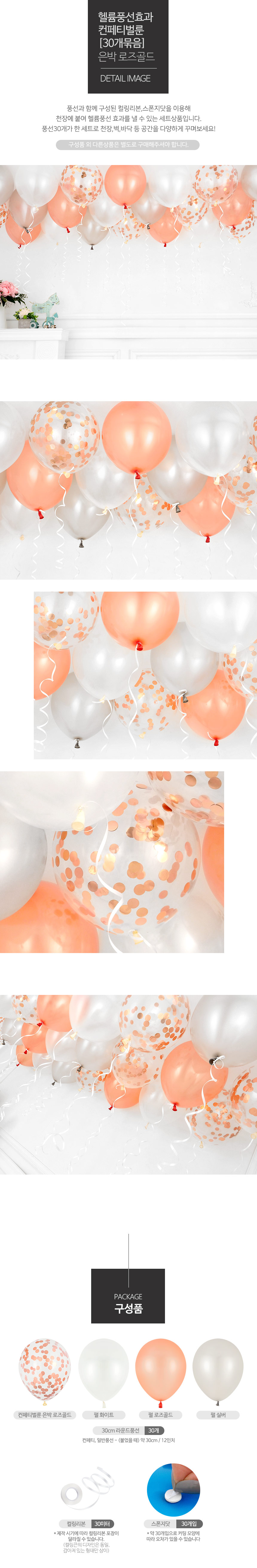 헬륨풍선효과 컨페티벌룬 은박 로즈골드 [30개묶음] _partypang - 파티팡, 9,800원, 파티용품, 풍선/세트