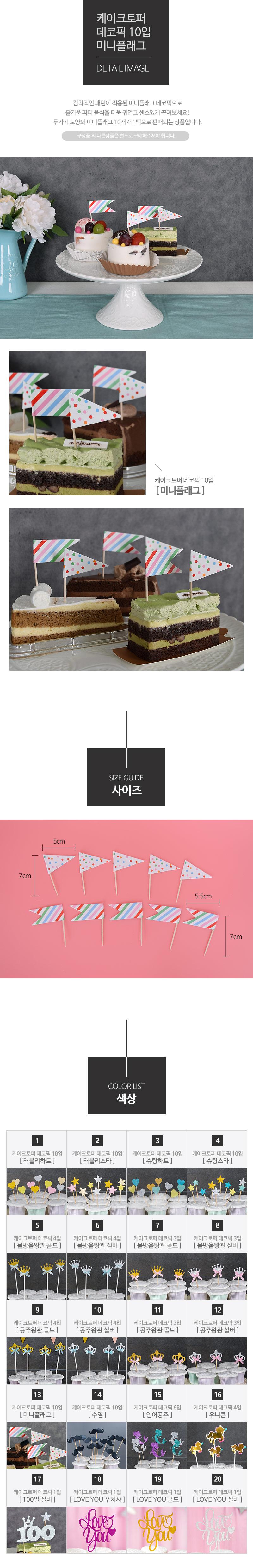 케이크토퍼 데코픽 10입 미니플래그 _partypang - 파티팡, 1,500원, 파티용품, 데코/장식용품
