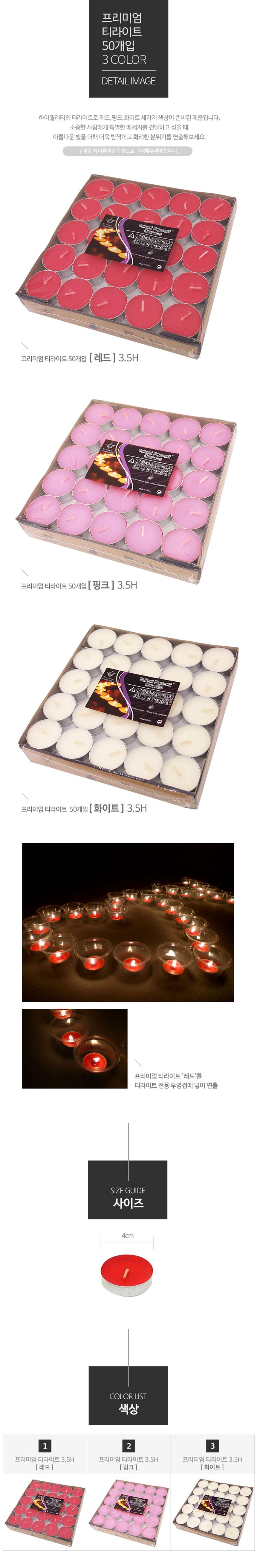 프리미엄 티라이트캔들 50개입 [핑크] 3.5H _partypang - 파티팡, 7,000원, 파티용품, 데코/장식용품