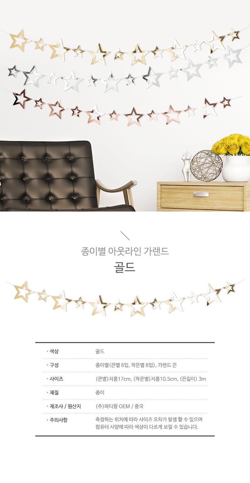 종이별 아웃라인 가랜드 [골드] _partypang - 파티팡, 2,400원, 파티용품, 가랜드/배너/현수막
