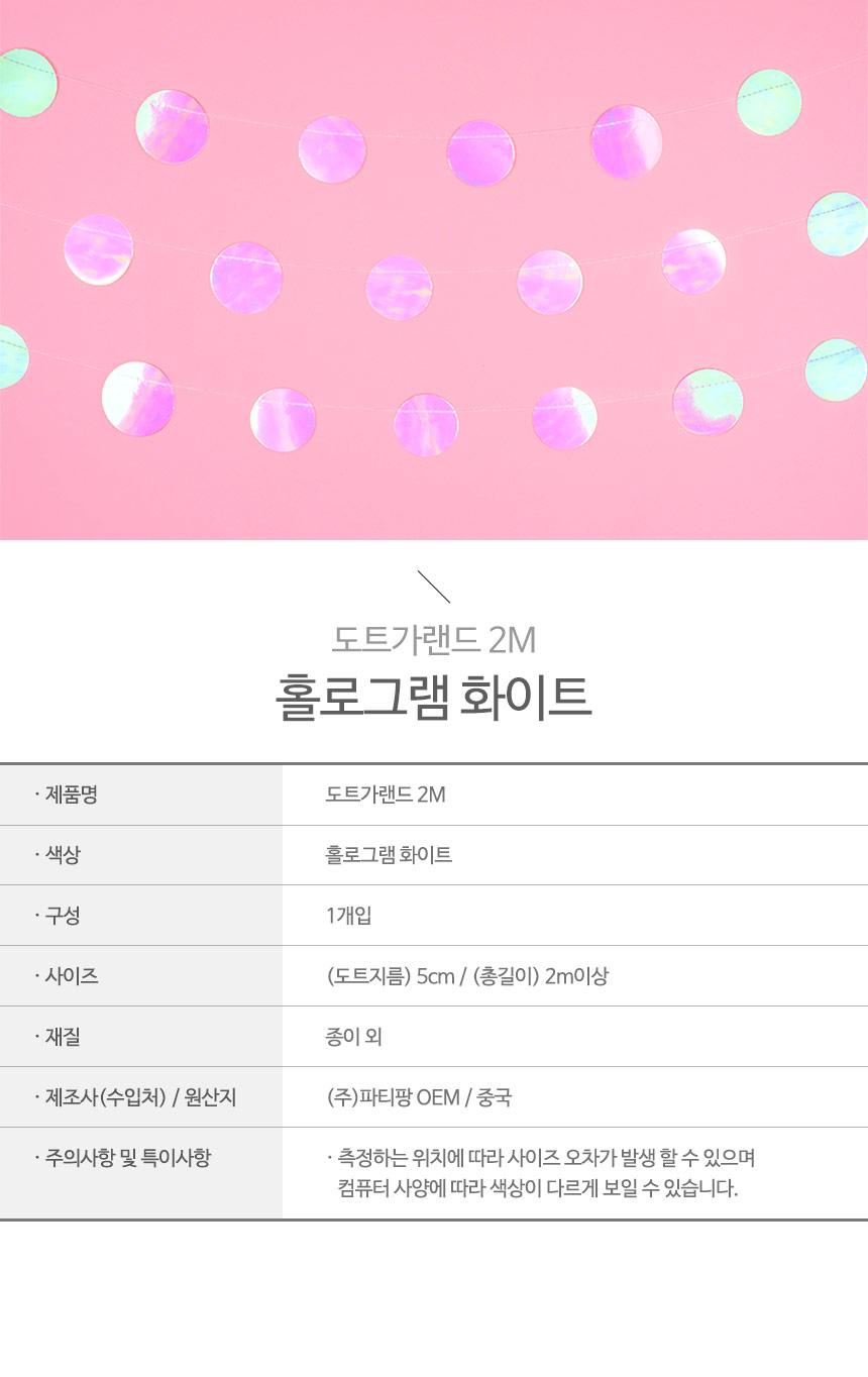 도트가랜드 2m [홀로그램 화이트] _partypang - 파티팡, 2,500원, 파티용품, 가랜드/배너/현수막