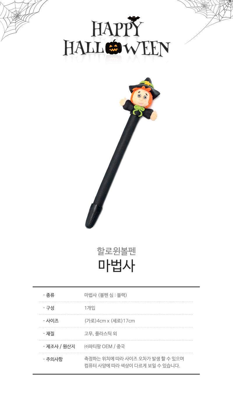 할로윈볼펜 [마법사] _partypang - 파티팡, 1,500원, 볼펜, 캐릭터 볼펜