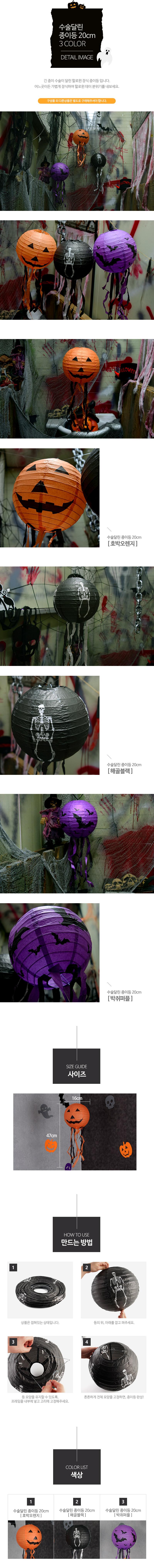 수술달린 종이등 20cm _partypang - 파티팡, 2,000원, 파티용품, 할로윈 파티