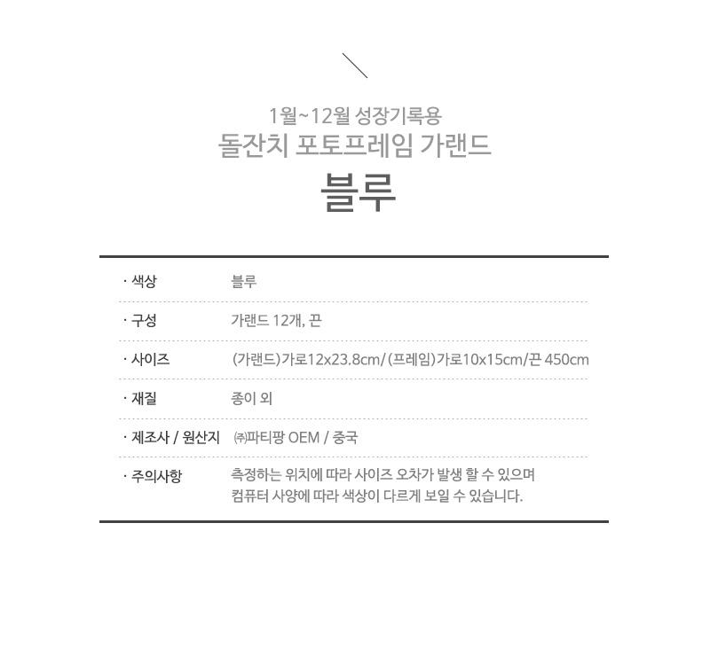 돌잔치 포토프레임 가랜드 [블루] 1월~12월 성장기록용 _partypang - 파티팡, 6,000원, 파티용품, 가랜드/배너/현수막