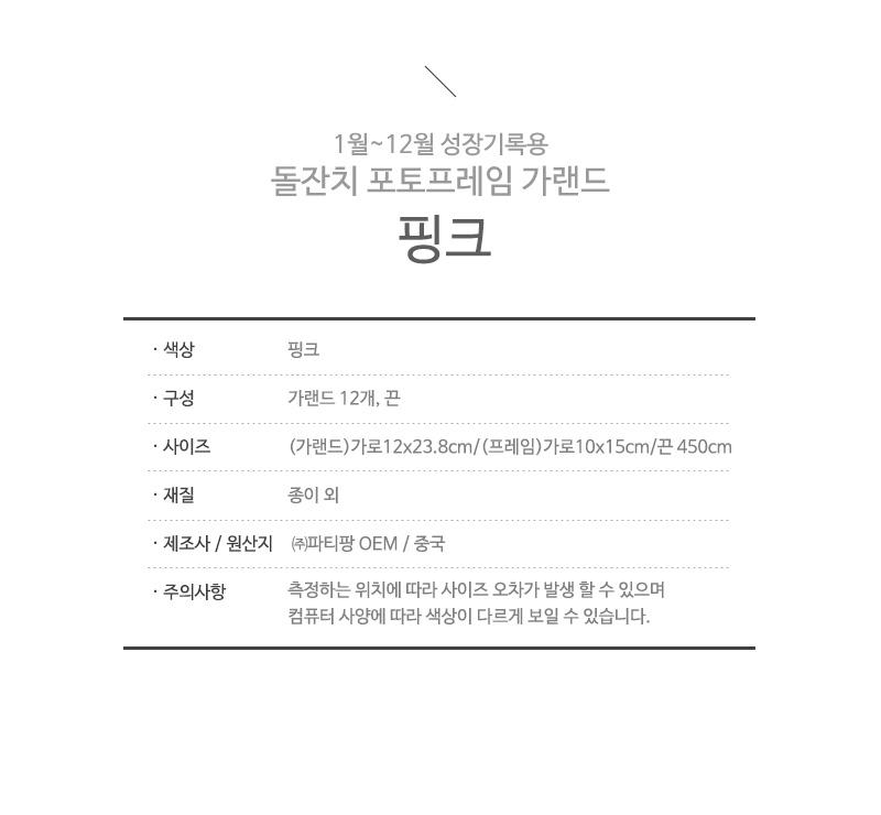 돌잔치 포토프레임 가랜드 [핑크] 1월~12월 성장기록용 _partypang - 파티팡, 6,000원, 파티용품, 가랜드/배너/현수막