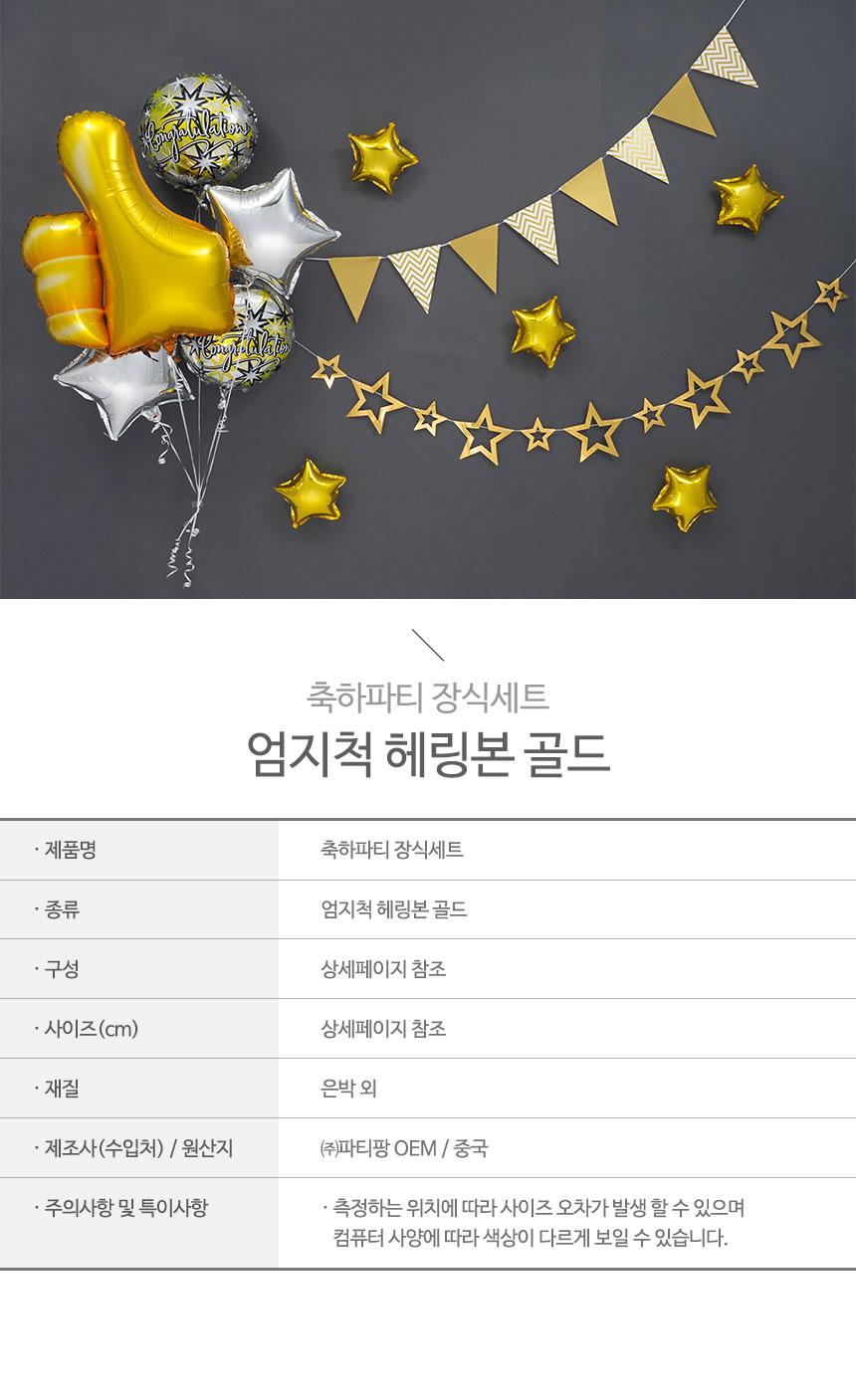 축하파티 장식세트 [엄지척 헤링본 골드] _partypang - 주식회사 파티팡, 11,800원, 파티용품, 데코/장식용품