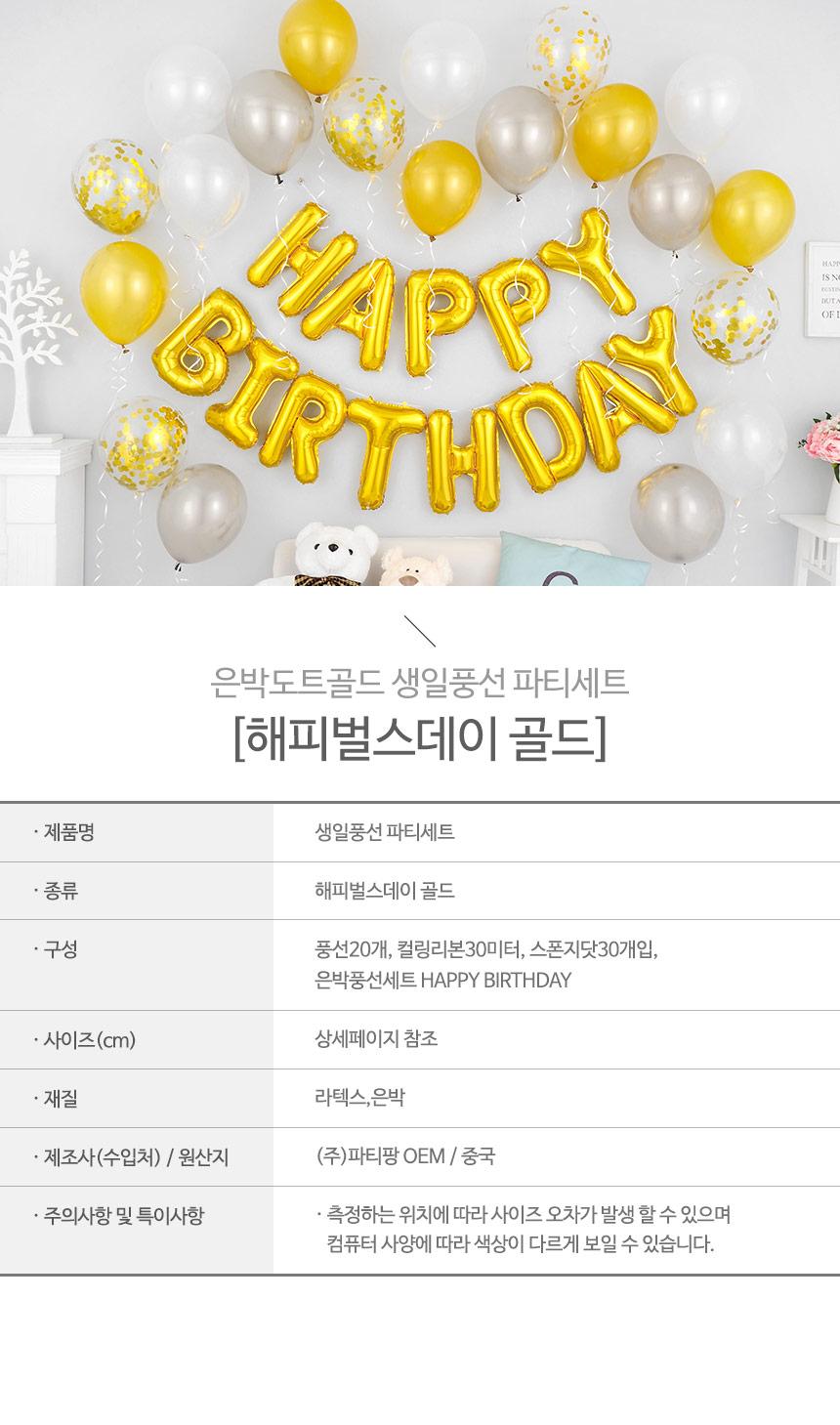 은박도트골드 생일풍선 파티세트 [해피벌스데이 골드] _partypang - 주식회사 파티팡, 10,800원, 파티용품, 풍선/세트