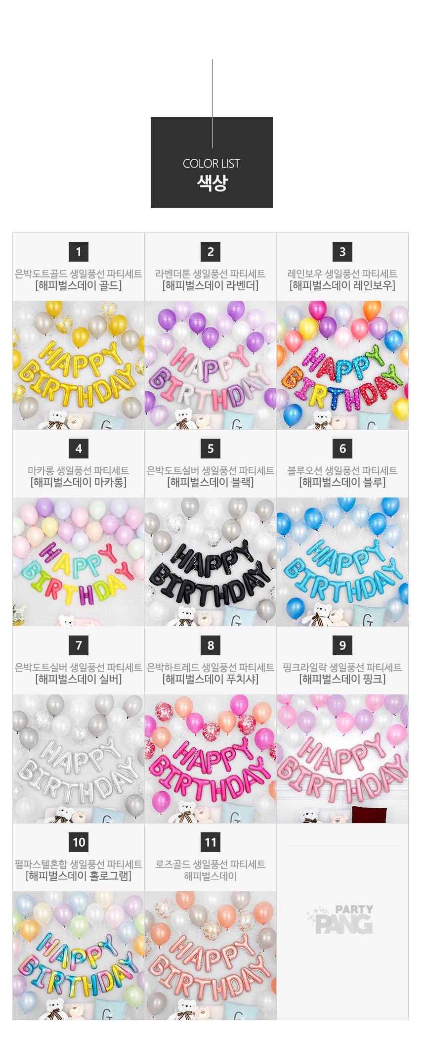 로즈골드 생일풍선 파티세트 해피벌스데이 _partypang - 파티팡, 9,800원, 파티용품, 풍선/세트