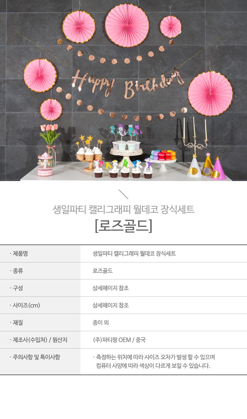 생일파티 캘리그래피 월데코 장식세트 [로즈골드] _partypang - 주식회사 파티팡, 15,000원, 파티용품, 데코/장식용품