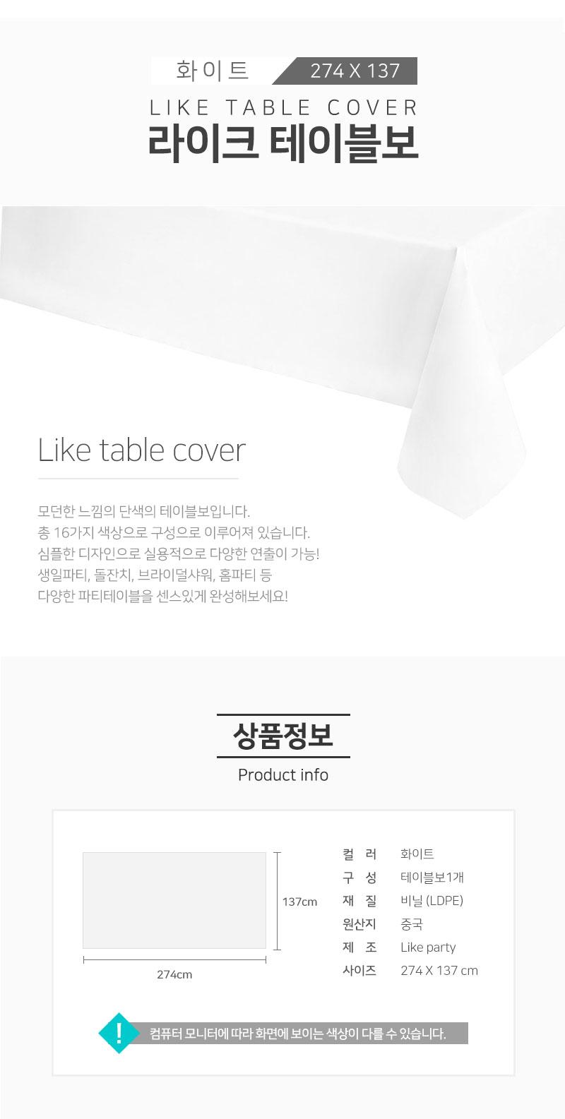 라이크 테이블보 [화이트] _partypang - 파티팡, 5,000원, 파티용품, 식기/테이블/세트