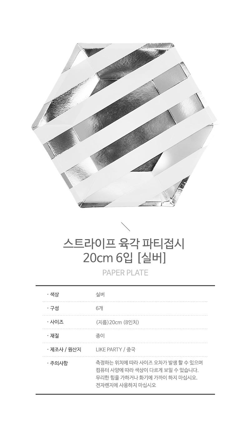 스트라이프 육각 파티접시 20cm 6입 [실버] _partypang - 파티팡, 2,500원, 파티용품, 식기/테이블/세트