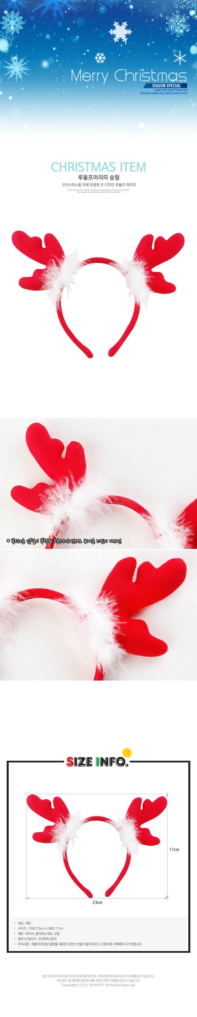 루돌프머리띠 솜털 _partypang - 파티팡, 3,000원, 파티의상/잡화, 머리띠/머리장식/가발