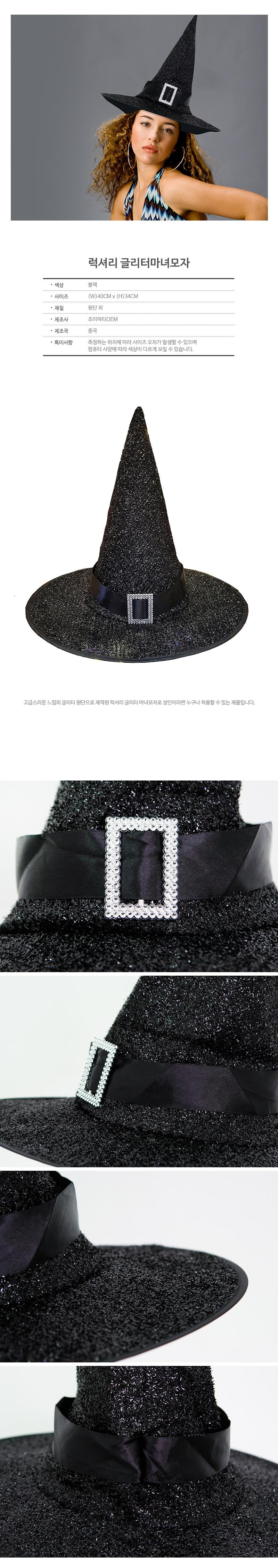 럭셔리 글리터마녀모자 블랙 _partypang - 파티팡, 4,000원, 파티의상/잡화, 모자/고깔