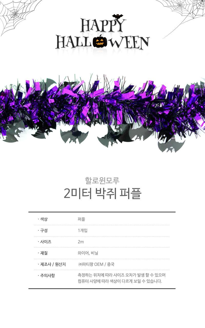 할로윈모루 2미터 박쥐 퍼플 _partypang - 파티팡, 2,000원, 파티용품, 할로윈 파티