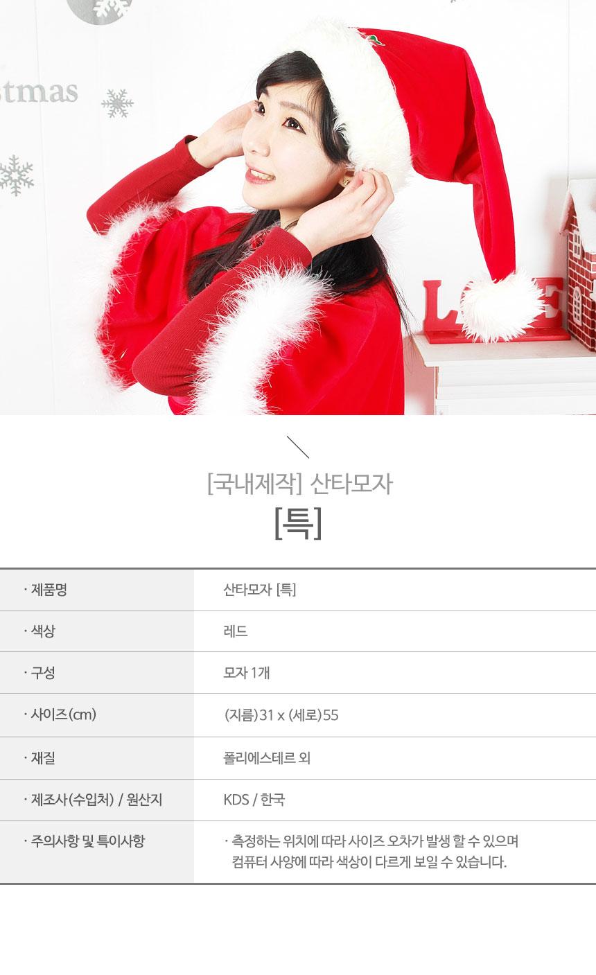 [국내제작] 산타모자 [특] _partypang - 파티팡, 7,000원, 파티의상/잡화, 모자/고깔