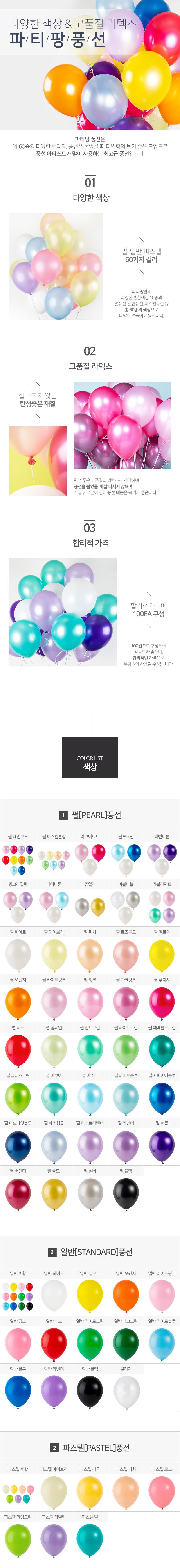 파티팡풍선 라운드 30cm 일반혼합 100입 _partypang - 파티팡, 12,000원, 파티용품, 풍선/세트