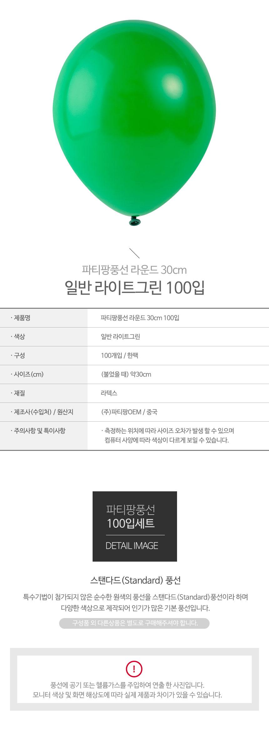 파티팡풍선 라운드 30cm 일반 라이트그린 100입 _partypang - 파티팡, 12,000원, 파티용품, 풍선/세트