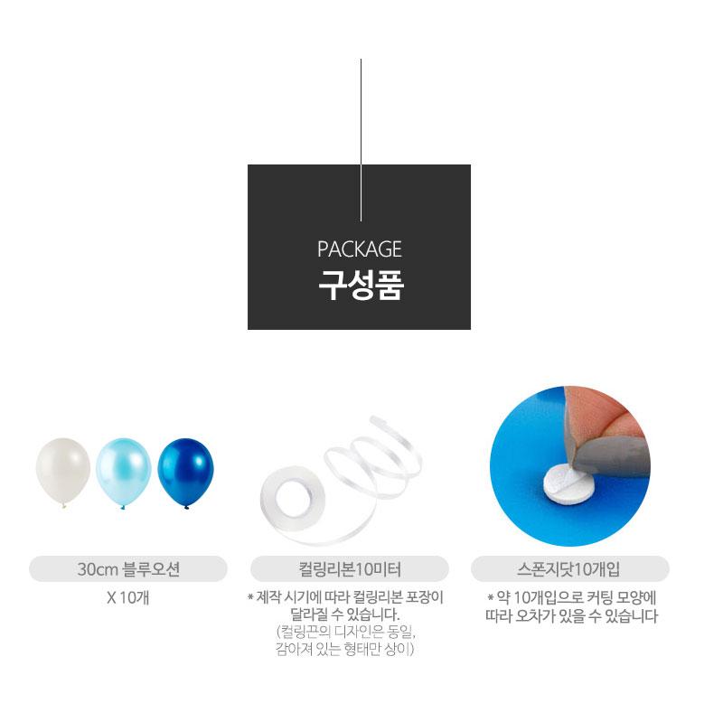 30cm 파티팡풍선 10입세트 블루오션 (풍선+컬링리본+양면테잎) _partypang - 파티팡, 1,800원, 파티용품, 풍선/세트