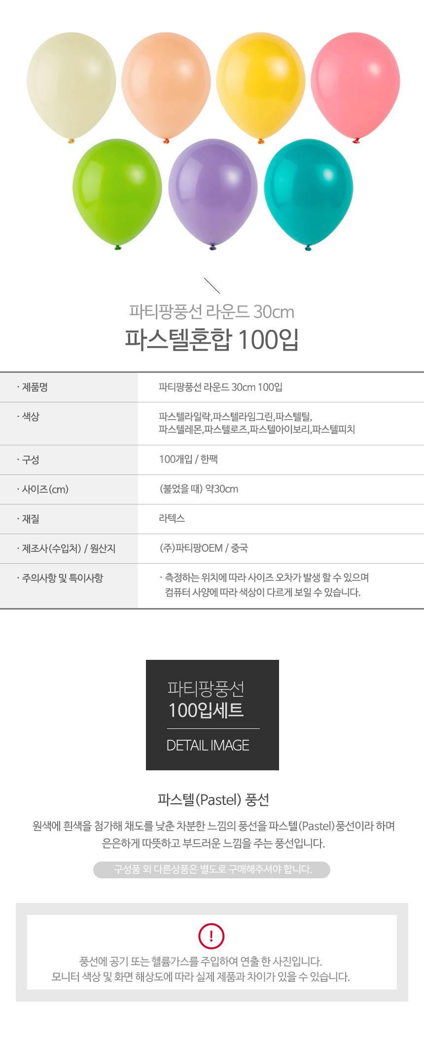 파티팡풍선 라운드 30cm 파스텔 혼합 100입 _partypang - 파티팡, 12,000원, 파티용품, 풍선/세트