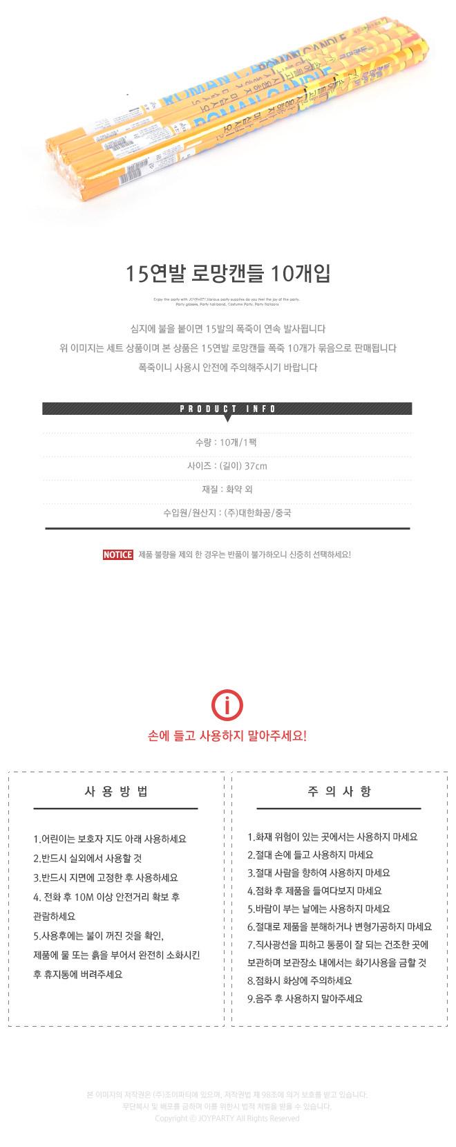 폭죽 15연발 로망캔들 10개입 _partypang - 파티팡, 6,000원, 파티용품, 양초/폭죽