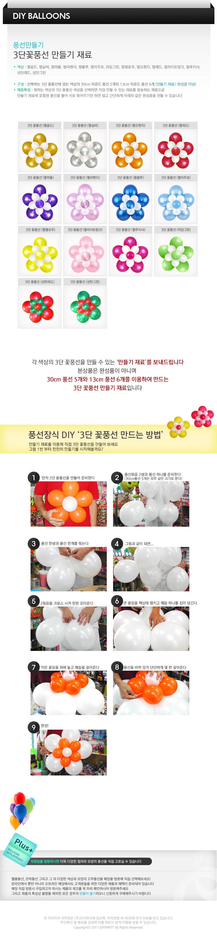 3단꽃풍선 펄레드 2세트 _partypang - 파티팡, 3,000원, 파티용품, 풍선/세트