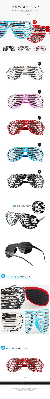 큐빅 셔터쉐이드 선글라스 _partypang - 파티팡, 3,000원, 파티의상/잡화, 가면/안경