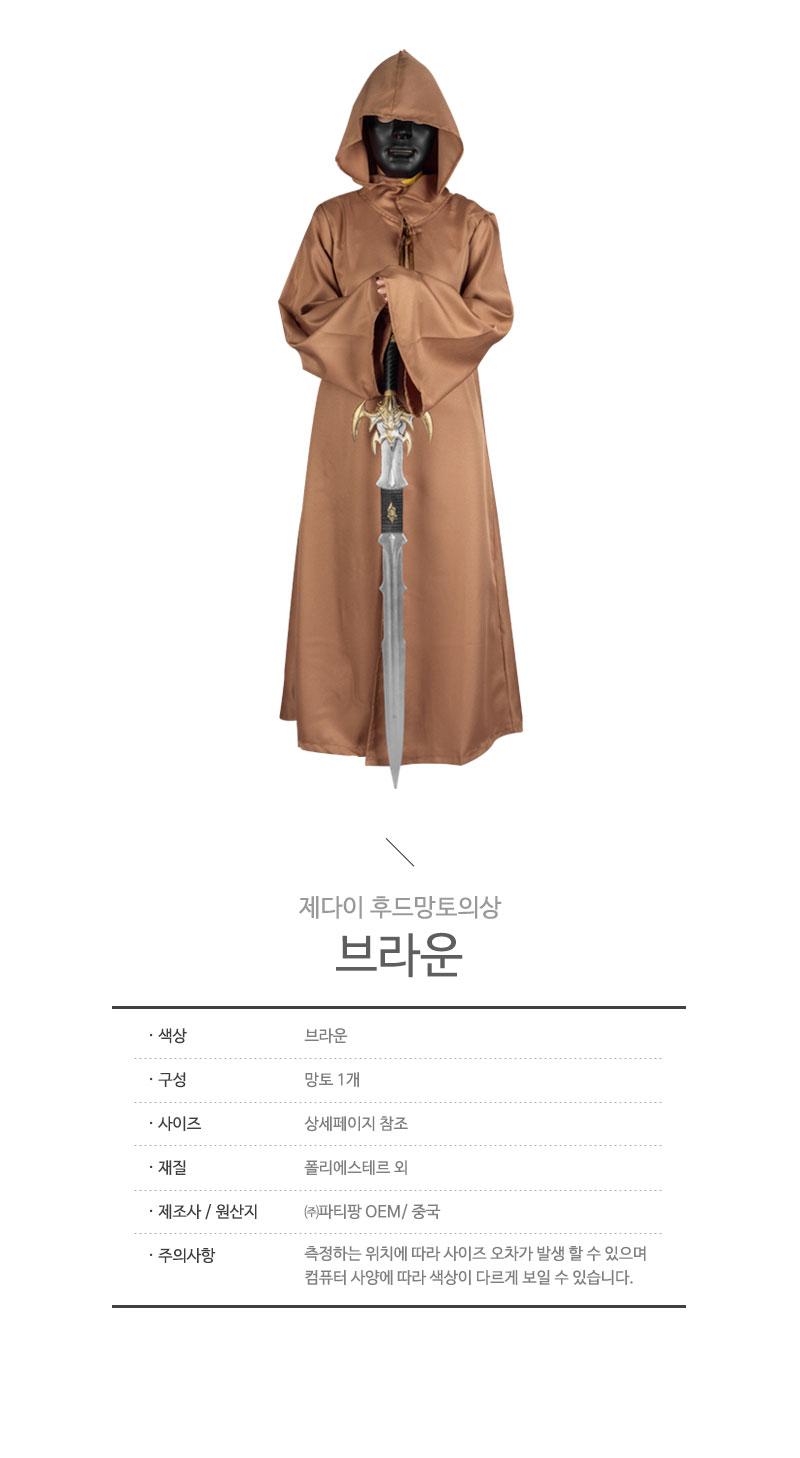 제다이 후드망토의상 [브라운] _partypang - 파티팡, 22,100원, 파티의상/잡화, 의상/세트