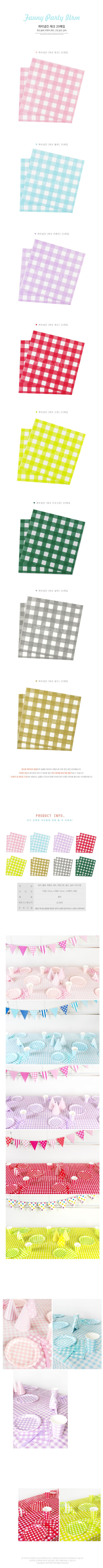파티냅킨 33CM 체크 20매입 _partypang - 파티팡, 3,000원, 파티용품, 식기/테이블/세트