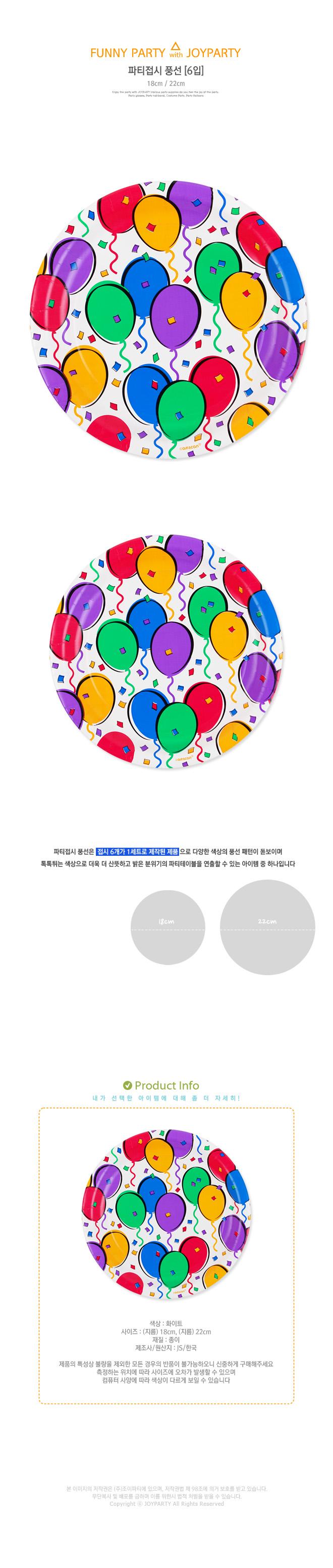 파티접시 18CM 풍선 6입 _joyparty - 파티팡, 2,000원, 파티용품, 식기/테이블/세트