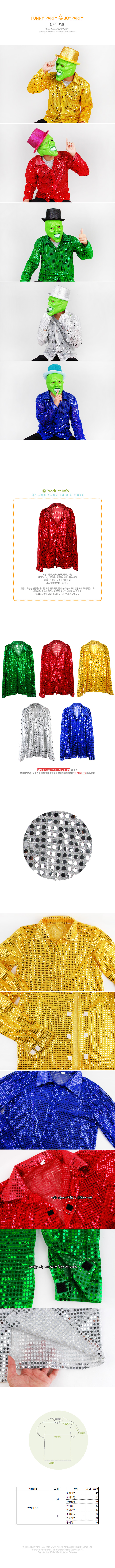 반짝이셔츠 블루 _partypang - 파티팡, 25,000원, 파티의상/잡화, 의상/세트