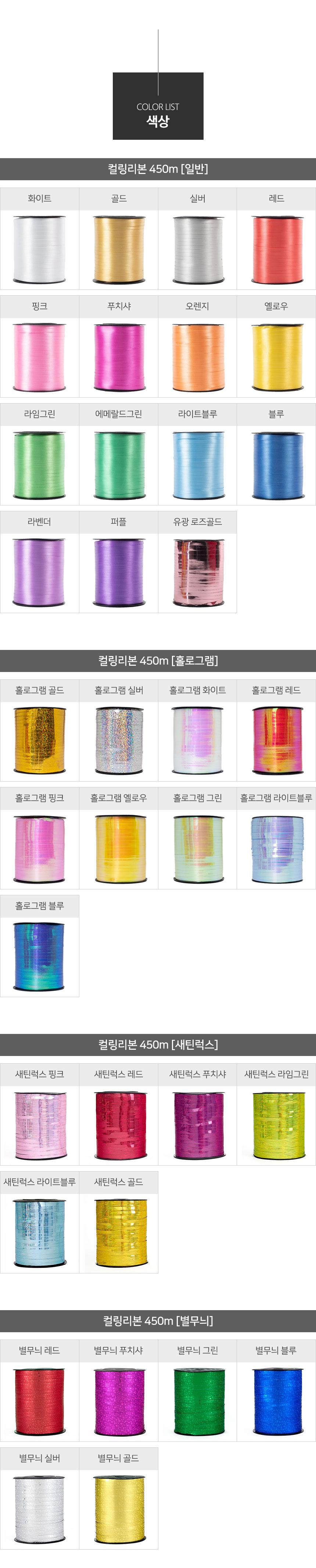 컬링리본 450m [홀로그램 화이트] _partypang - 파티팡, 6,000원, 파티용품, 풍선/세트