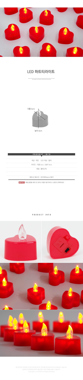 LED 하트티라이트 _partypang - 파티팡, 1,200원, 파티용품, 양초/폭죽