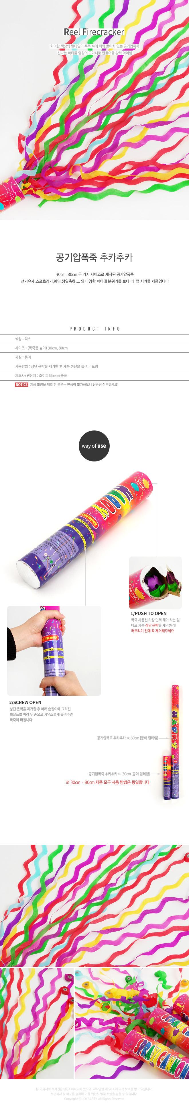 공기압폭죽 추카추카 대 종이 릴테잎 _partypang - 파티팡, 12,000원, 파티용품, 보조용품
