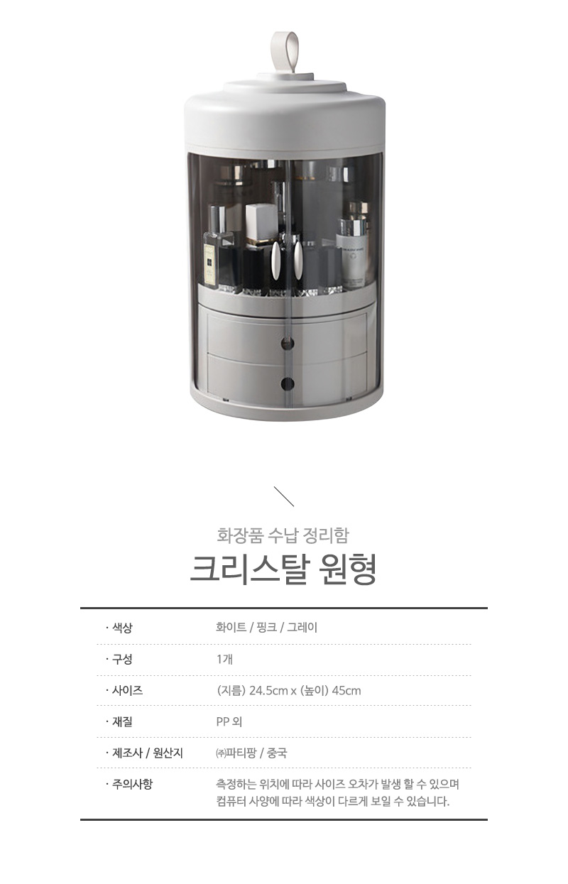 크리스탈 원형 화장품 수납 정리함 _partypang - 파티팡, 45,000원, 정리함, 화장품정리함