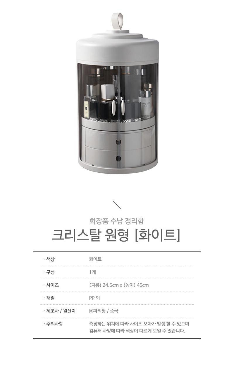 크리스탈 원형 화장품 수납 정리함 [화이트] _partypang - 파티팡, 45,000원, 정리함, 화장품정리함