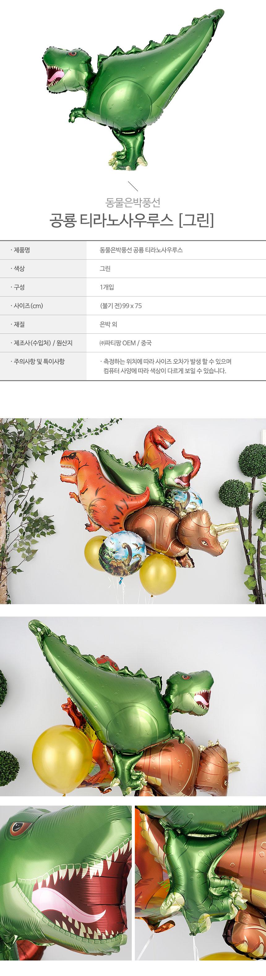 [원팩] 동물은박풍선 공룡 티라노사우루스 그린 99x75cm _partypang - 파티팡, 3,600원, 파티용품, 풍선/세트