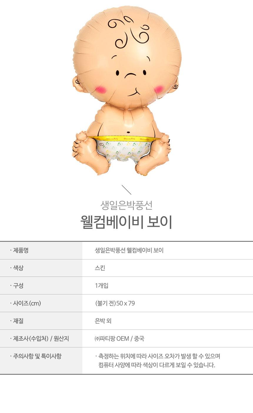 [원팩] 생일은박풍선 웰컴베이비 보이 50x79cm _partypang - 주식회사 파티팡, 3,000원, 파티용품, 풍선/세트