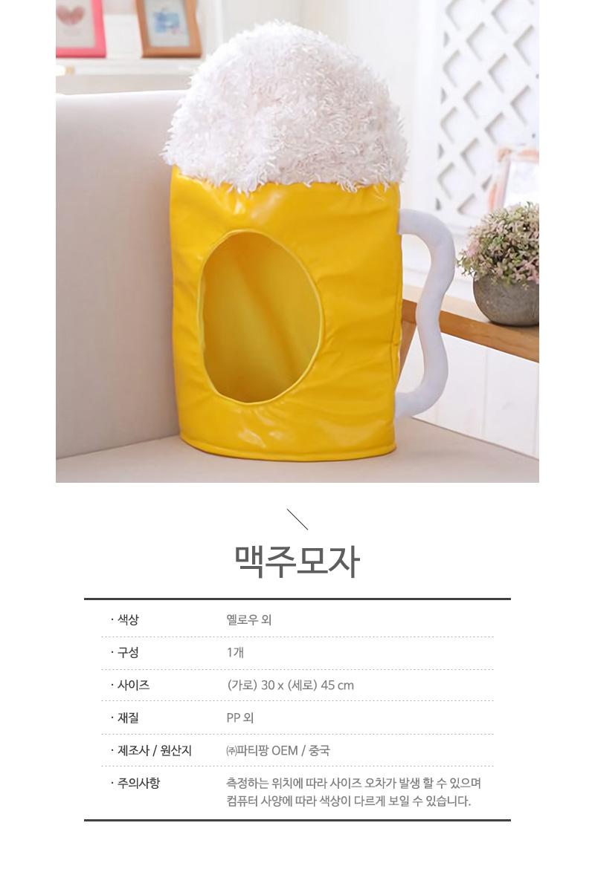 맥주모자 _partypang - 파티팡, 15,000원, 파티의상/잡화, 모자/고깔