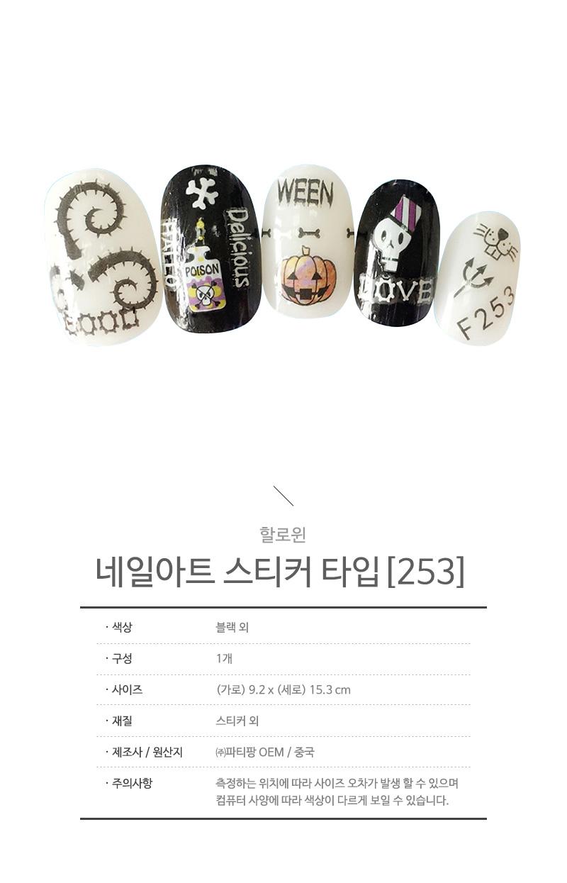 할로윈 네일아트 스티커 타입253 _partypang - 파티팡, 2,400원, 파티용품, 할로윈 파티