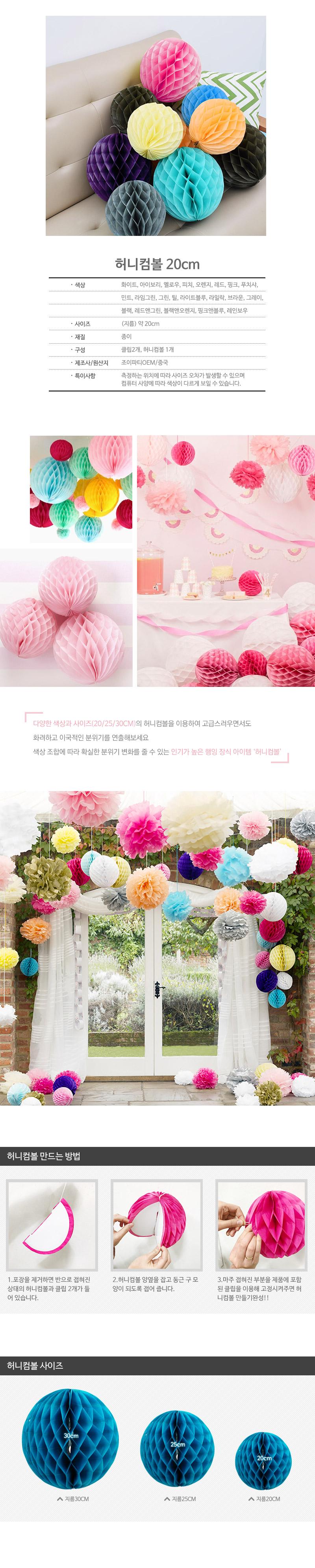 허니컴볼 20CM _partypang - 파티팡, 2,500원, 파티용품, 가랜드/배너/현수막