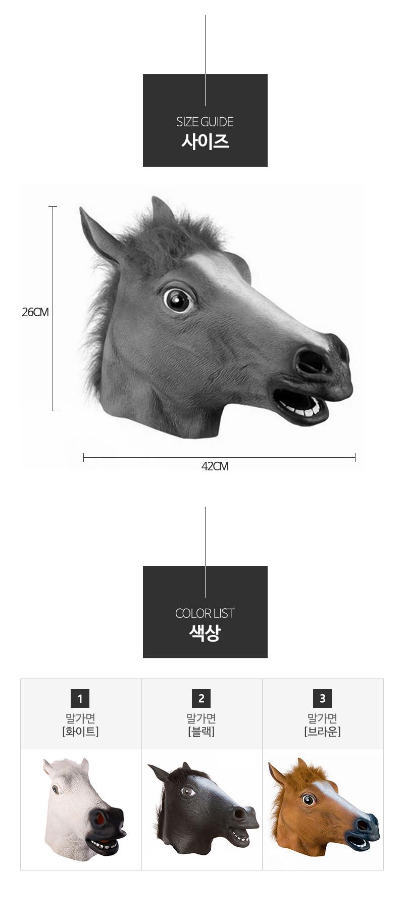 말가면 브라운 _partypang - 파티팡, 15,000원, 파티의상/잡화, 가면/안경
