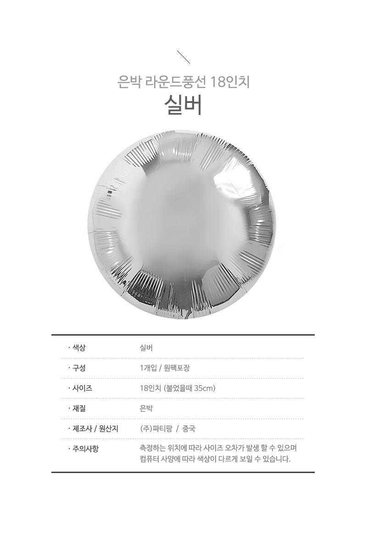 18인치 라운드은박 실버 _partypang - 파티팡, 1,000원, 파티용품, 풍선/세트