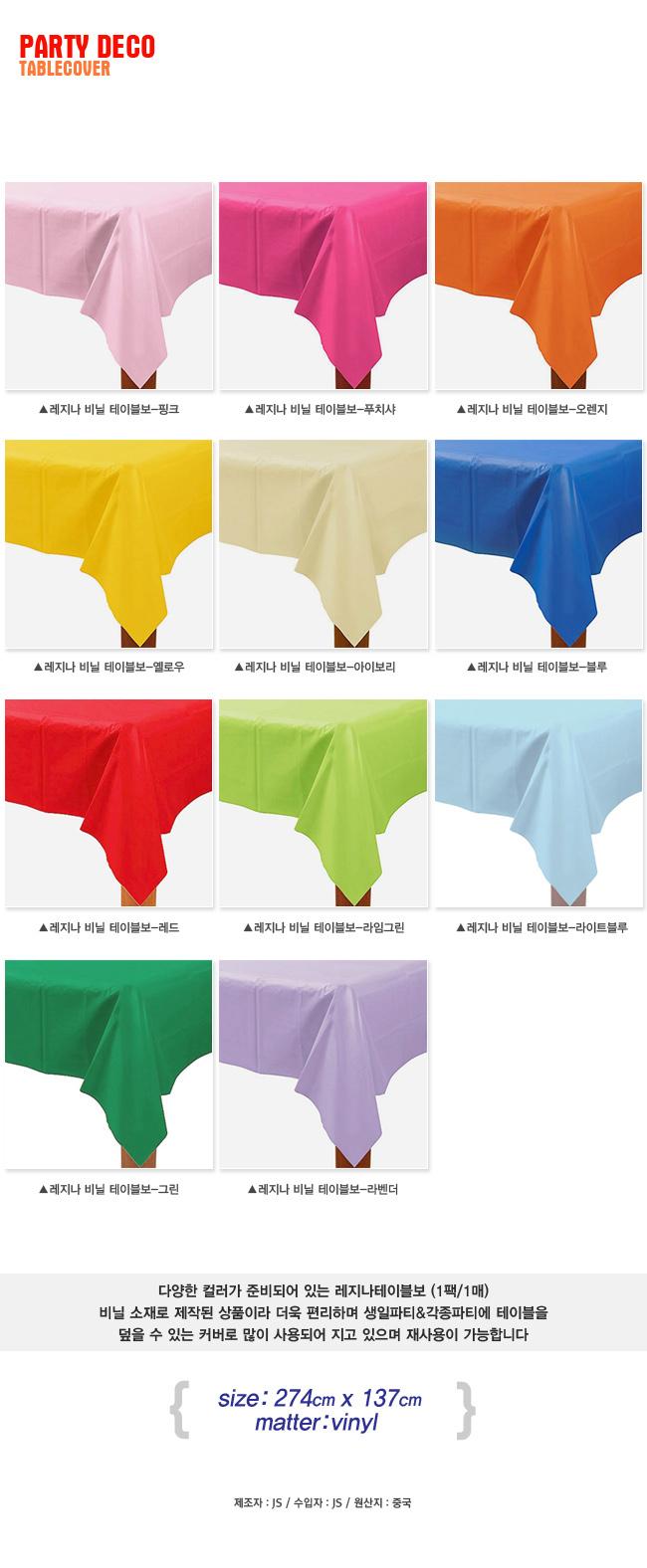 비닐 테이블보 [블루] _partypang - 파티팡, 5,000원, 파티용품, 식기/테이블/세트