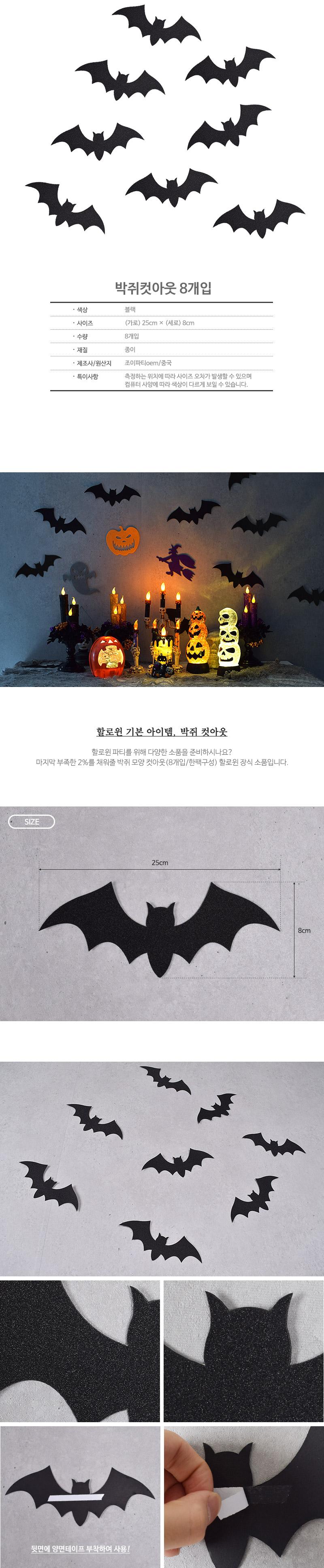 박쥐컷아웃 8개입 _partypang - 파티팡, 4,000원, 파티용품, 할로윈 파티