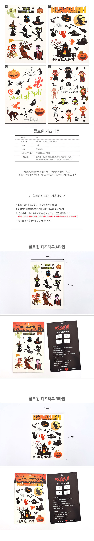 할로윈 키즈타투 _partypang - 파티팡, 2,000원, 파티용품, 할로윈 파티